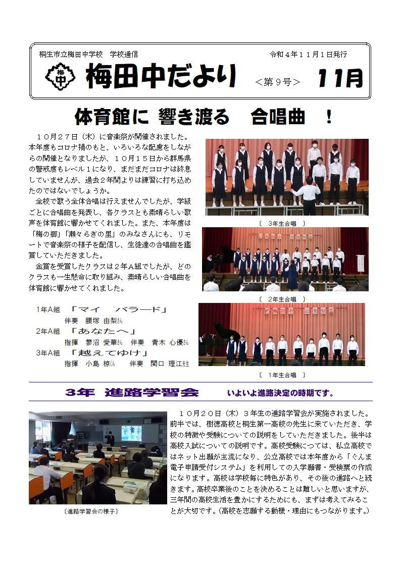 桐生 市 ホームページ